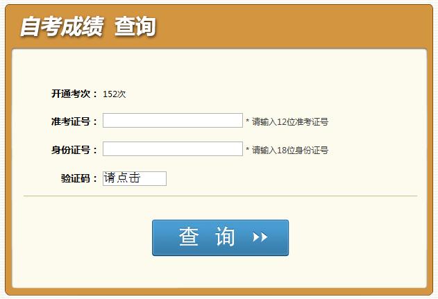2015年10月四川自考成绩查询入口已开通