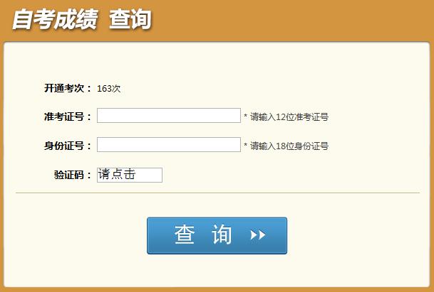 2016年1月四川自学考试成绩查询时间