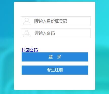 四川成人自考报名入口.jpg