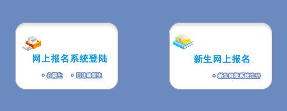 2018年10月四川自考报名入口.png