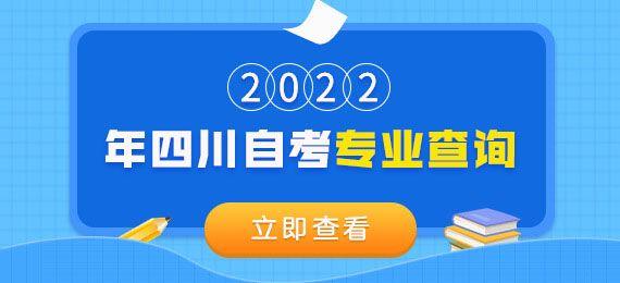 2021四川自考报名入口