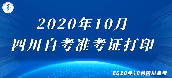 2020年10月四川自考准考证打印时间公布!