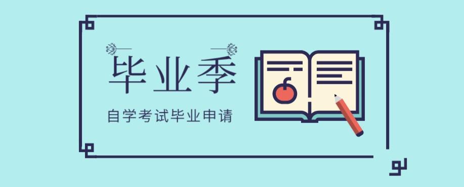 2020年下半年四川自学考试毕业申请
