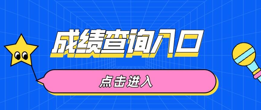 2020年10月四川泸州自考成绩查询入口