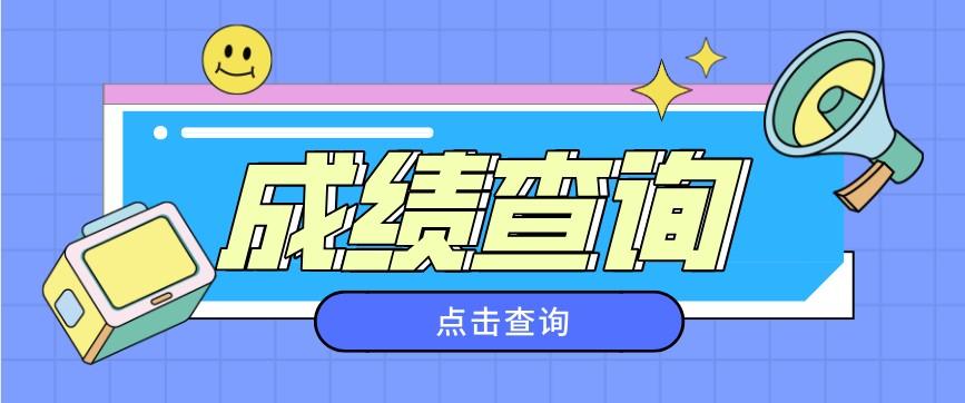 2020年10月四川乐山自考成绩查询入口