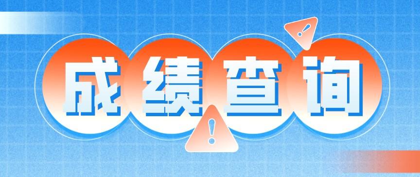 2020年10月四川巴中自考成绩查询入口