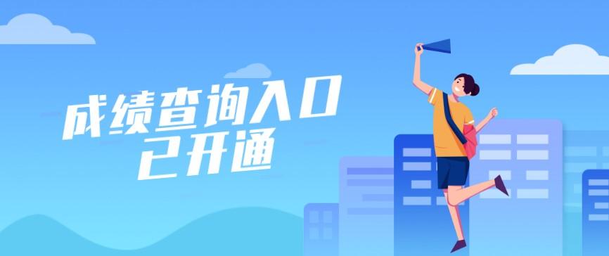 2020年10月四川广安自考成绩查询入口
