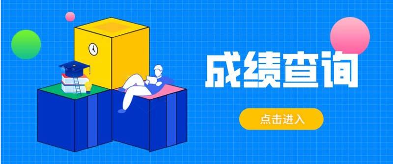 2020年10月四川遂宁自考成绩查询入口已开通