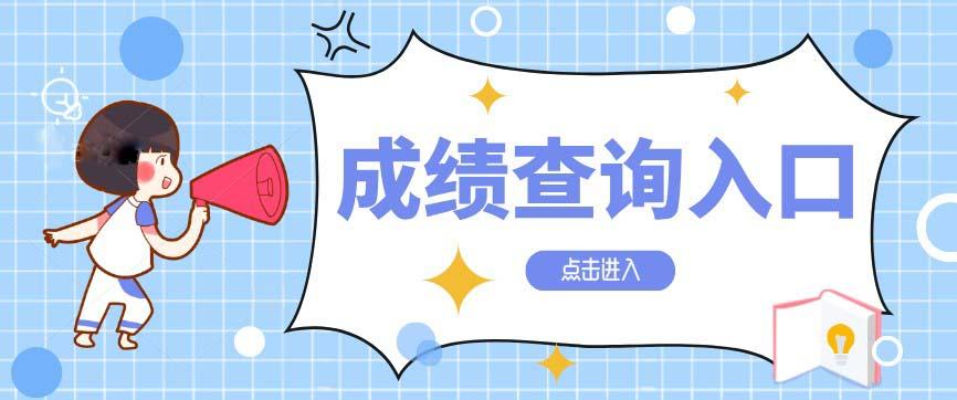 2020年10月四川资阳自考成绩查询入口