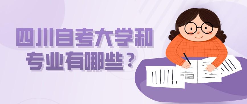 四川自考大学和专业有哪些?