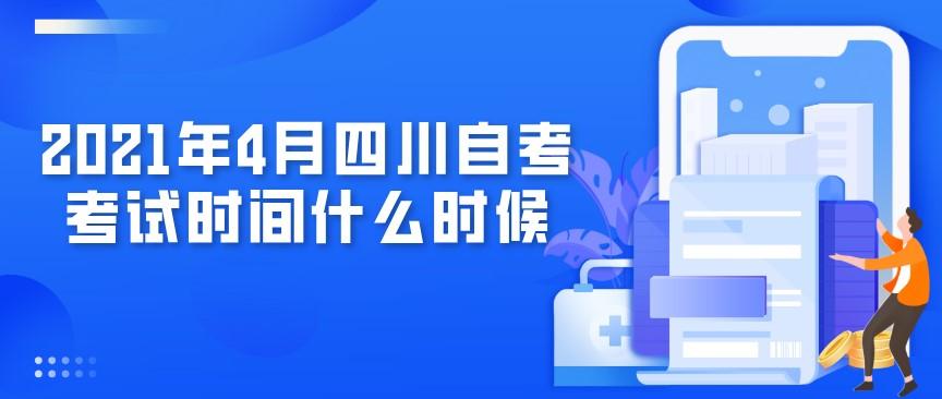 2021年4月四川自考考试时间什么时候?