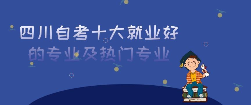 四川自考十大就业好的专业及热门专业