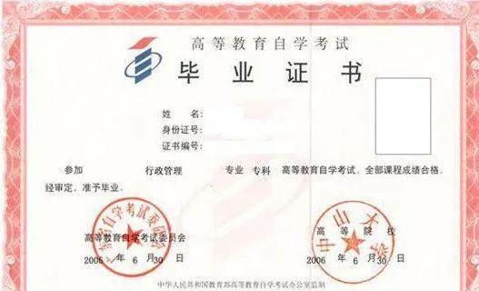 自学考试毕业证