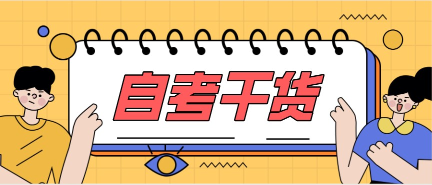 自考干货《中国近代史纲要》复习资料(一)