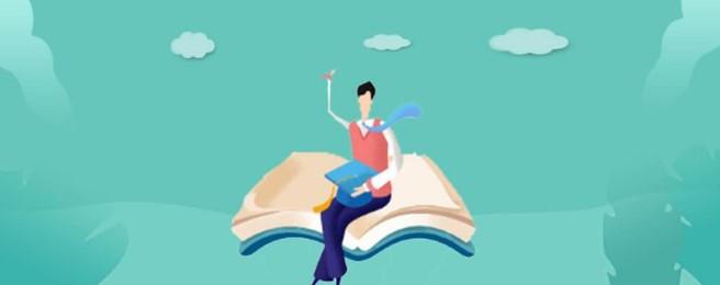 自考可以考什么专业?自考小白如何选专业?