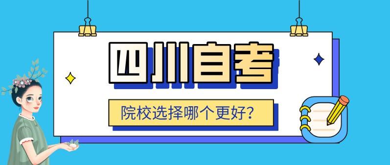 四川自考院校选择哪个更好?