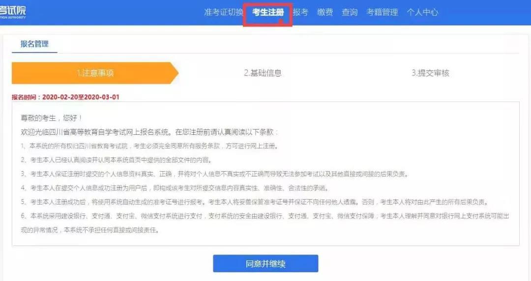 登录四川省教育考试院高等教育自学考试管理信息系统