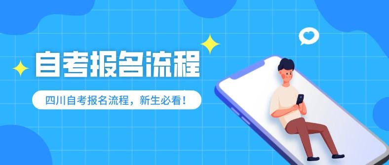 四川省自学考试报名流程,新生必看!