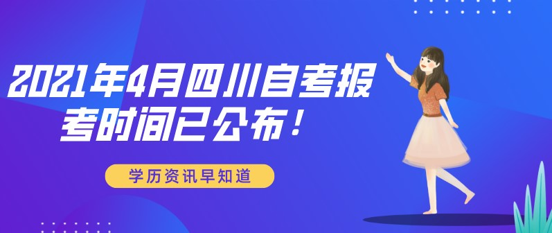 2021年4月四川自考报考时间已公布!