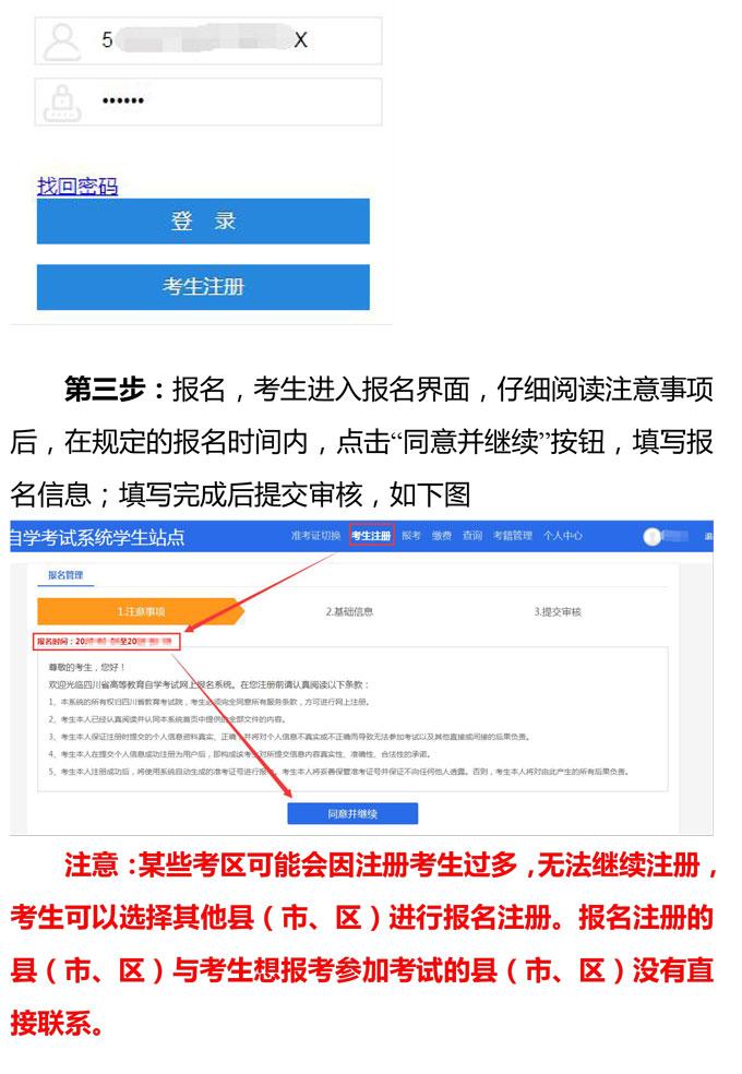 2021年4月四川省高等教育自学考试通告
