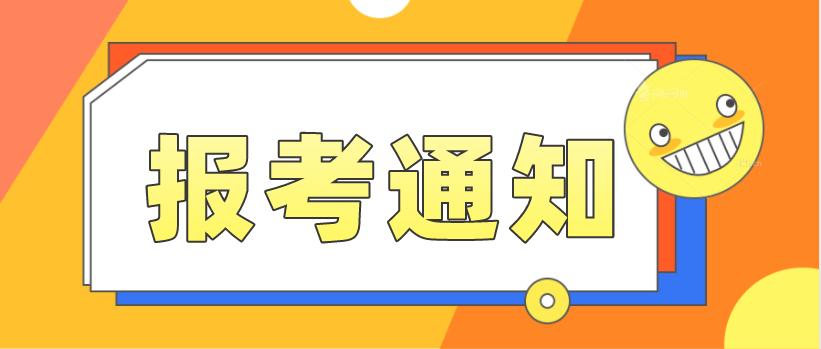 四川省2021年4月高等教育自学考试统考报考通知