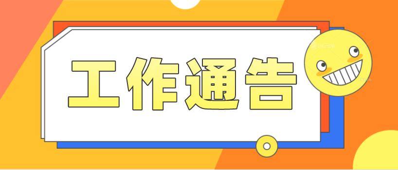 2021年上半年四川自学考试课程免试、更改考籍及省际转考工作的通告