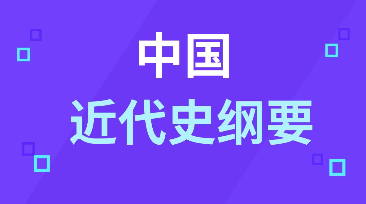 四川成都自考《中国近代史纲要》高频知识点归纳