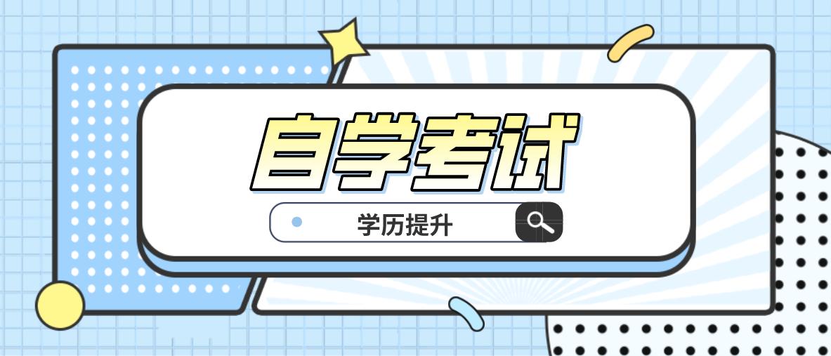 四川自考 ▏2021年4月自学考试新生注册及报考最新通知!