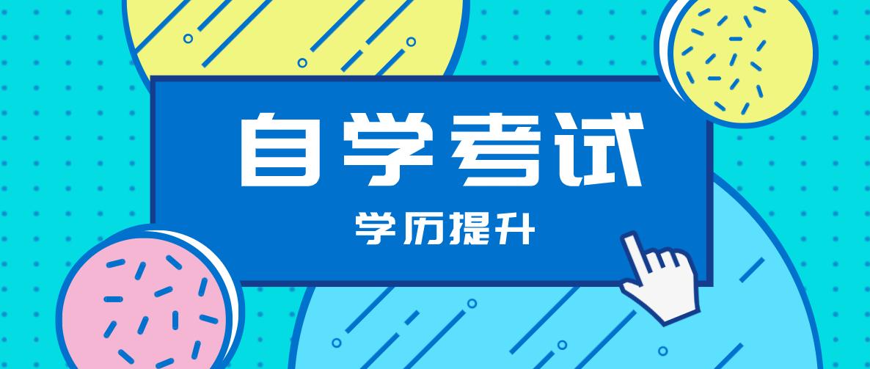 四川自考2020年下半年高等教育自学考试毕业申请的消息公告