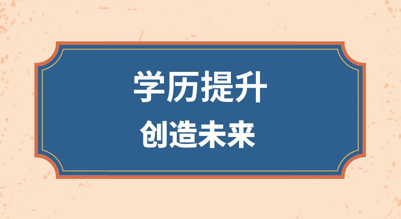 广东成人该怎么专科升本科?难度大吗?