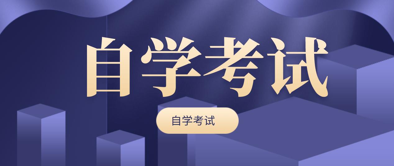 学历解答:自考汉语言文学专业学什么?