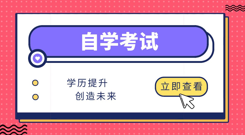 汉语言文学专业自考难度怎么样?很难吗?
