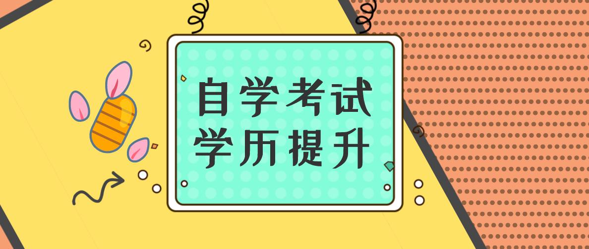 汉语言文学自考科目有哪些?自考汉语言学习科目有哪些?