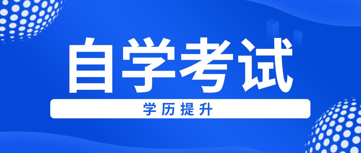 华侨大学自考本科的专业有哪些?