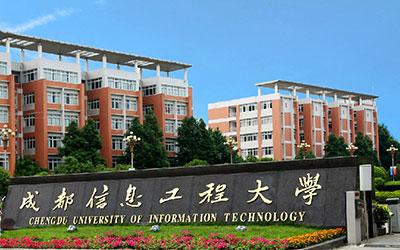 成都信息工程大学继续教育学院.jpg