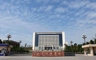 四川工商学院继续教育中心.jpg