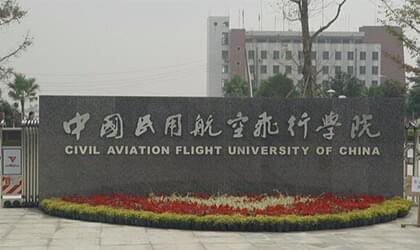中国民用航空飞行学院