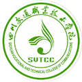 四川交通职业技术学院成人