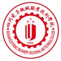 四川电子机械职业技术学
