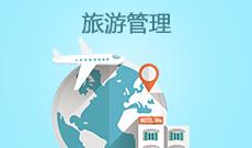 旅游管理(本科)