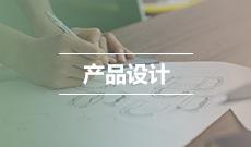 产品设计(应用型)(本科)