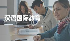 汉语国际教育(应用型)(本科)