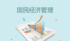 国民经济管理(应用型)(本科)