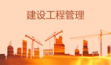 建设工程管理(应用型)(大专)