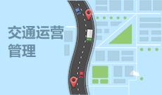 交通运营管理(应用型)(大专)