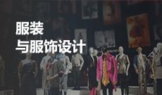 服装与服饰设计(应用型)(大专)