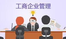 工商企业管理(应用型)(大专)