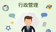 行政管理(应用型)(本科)