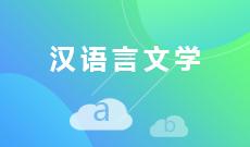 汉语言文学(应用型)(大专)