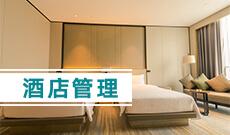 酒店管理(应用型)(本科)